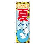 のぼり旗 夏フェス SUMMER