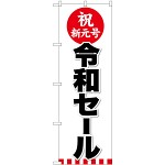 のぼり旗 令和セール(GNB-3445)