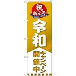 のぼり旗 令和 キャンペーン実施中(GNB-3458)