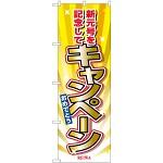 のぼり旗 キャンペーン 新元号を記念(GNB-3459)