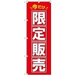 のぼり旗 今だけ限定販売(GNB-3462)