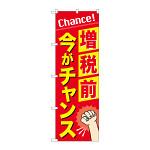 消費税増税対策のぼり旗 増税前今がチャンス (GNB-3479)