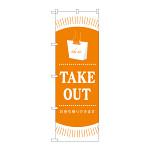 のぼり旗 TAKEOUT (GNB-3482)