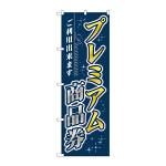 のぼり旗 プレミアム商品券 (GNB-3484)