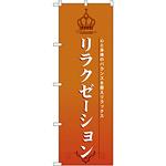 のぼり旗 リラクゼーション オレンジ (7549)
