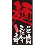 フルカラー店頭幕(懸垂幕) 麺にとことんこだわります 素材:ポンジ (7701)