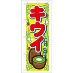 のぼり旗 キウイ (7868)