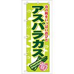 のぼり旗 アスパラガス (7874)