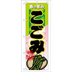 のぼり旗 表示:こごみ (7880)