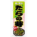のぼり旗 表示:たらの芽 (7881)