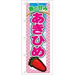 のぼり旗 表示:あきひめ (7883)