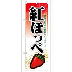 のぼり旗 表示:紅ほっぺ (7888)