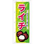 のぼり旗 表示:ライチ (7900)
