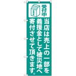 義援金寄付(緑) のぼり (7983)