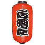 【9号長】 2面 赤 ちょうちん 居酒屋 (9067)
