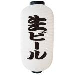 【9号長】 2面 白 ちょうちん 生ビール (9074)