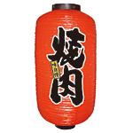 【9号長】2面ちょうちん 焼肉 (9090)