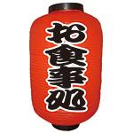 【12号長】 2面 赤 ちょうちん お食事処 (9142)
