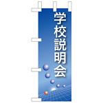 ミニのぼり旗 W100×H280mm 学校説明会 (9305)