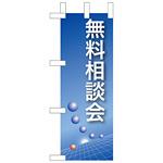 ミニのぼり旗 W100×H280mm 無料相談会 (9306)