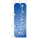 ミニのぼり旗 W100×H280mm オープンキャンパス (9309)