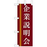 ミニのぼり旗 W100×H280mm 企業説明会 茶色(9310)