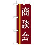 ミニのぼり旗 W100×H280mm 商談会 茶色(9313)