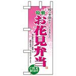 ミニのぼり旗 W100×H280mm お花見弁当 (9420)