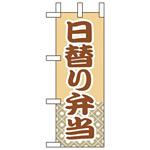 ミニのぼり旗 W100×H280mm 日替わり弁当 (9619)