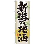 のぼり旗 表記:新潟の地酒 (GNB-1004)