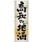 のぼり旗 表記:高知の地酒 (GNB-1005)