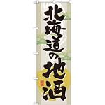 のぼり旗 表記:北海道の地酒 (GNB-1009)
