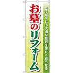 のぼり旗 お墓のリフォーム (GNB-101)