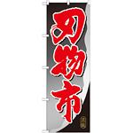 のぼり旗 刃物市 (GNB-1010)