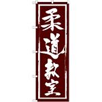 のぼり旗 柔道教室 (GNB-1017)