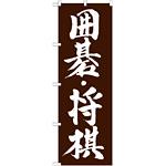 のぼり旗 囲碁・将棋 (GNB-1019)