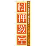 のぼり旗 料理教室 (GNB-1025)