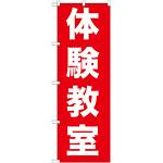 のぼり旗 体験教室 (GNB-1026)