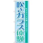 のぼり旗 吹きガラス体験 (GNB-1029)