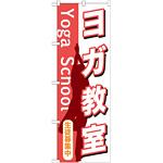 のぼり旗 ヨガ教室 (GNB-1030)