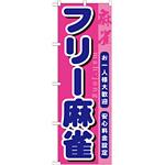 のぼり旗 フリー麻雀 (GNB-1032)