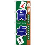 のぼり旗 麻雀 貸卓 (GNB-1033)