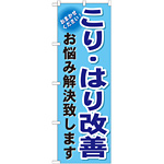 のぼり旗 こり・はり改善 (GNB-1039)