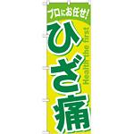 のぼり旗 ひざ痛 イエロー/グリーン (GNB-1040)