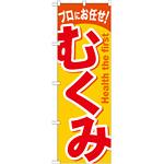 のぼり旗 むくみ (GNB-1042)