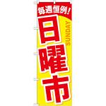 のぼり旗 日曜市 (GNB-1044)