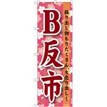 のぼり旗 B反市 (GNB-1046)