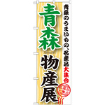のぼり旗 青森物産展 (GNB-1048)