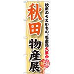 のぼり旗 秋田物産展 (GNB-1049)