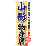 のぼり旗 山形物産展 (GNB-1050)